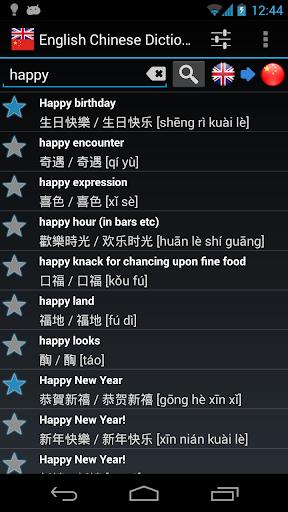 玩書籍App|离线中国英语和中国英语词典免费免費|APP試玩