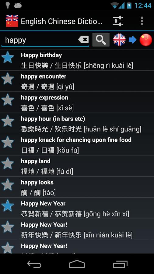 Translation to Mandarin Chinese Cambridge Dict