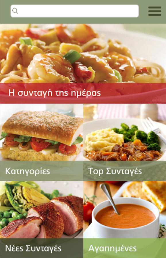 Συνταγές - screenshot