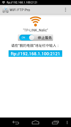 WiFI FTP Pro 软件数据线