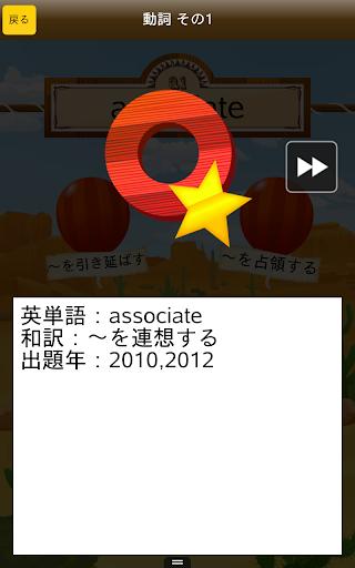 【免費教育App】センター頻出英単語2000-APP點子