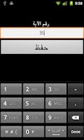 Screenshot of Alshareet (Quran Bookmark)