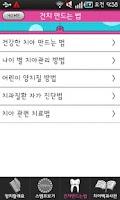 Screenshot of 치카치카 ChikaChika-칫솔,양치,치약,어린이칫솔