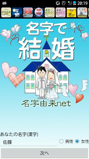 無料 名字で結婚~30万種の名字情報 日本NO.1~