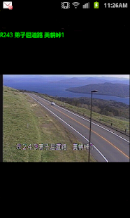 Live Camera Of Japanese Road - screenshot thumbnail