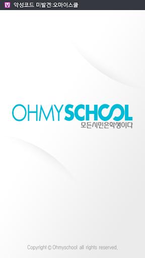 오마이스쿨 OhmySchool