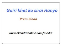 Click to Watch Gairi Khet ko Sirai Halyo from Prem Pinda