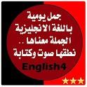 جمل يومية باللغة الإنجليزية +v icon