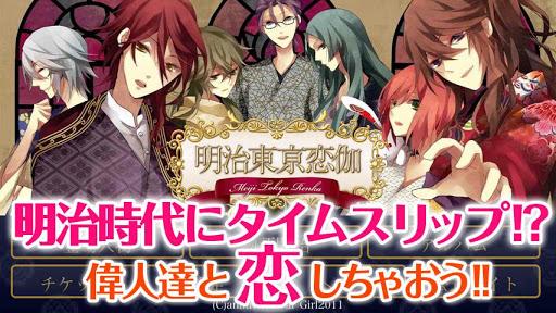 明治東亰恋伽(めいこい) - 恋愛音声ドラマゲーム