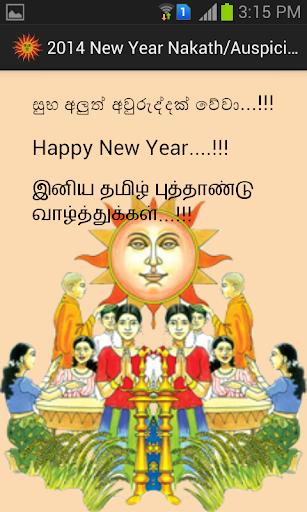 New Year Nekath 2014