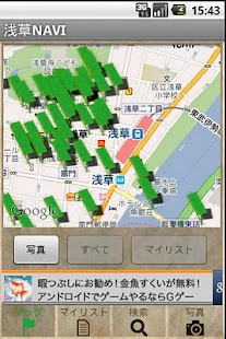 Asakusa Navigation - screenshot thumbnail