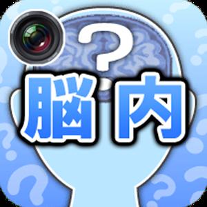脳内カメラ for PC and MAC
