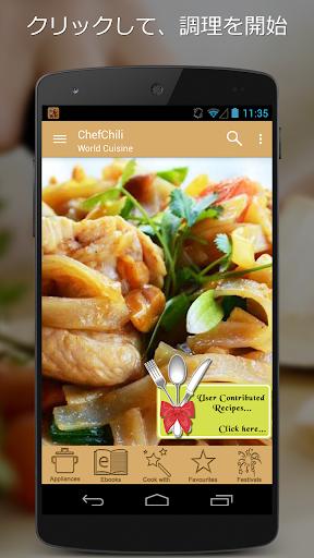 ChefChili - 健康レシピ