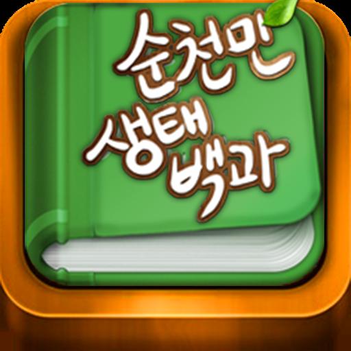 순천만생태백과 - 갯벌,생물,식물도감 教育 App LOGO-APP試玩