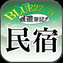 bluezz民宿筆記本-台灣合法民宿旅館全 icon