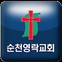 순천영락교회 icon