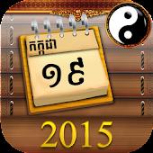 Khmer Fengshui Calendar 2015