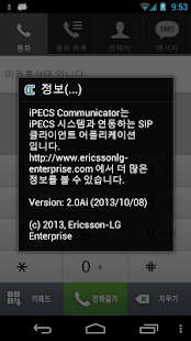 IPECS COMMUNICATOR 2 - screenshot thumbnail