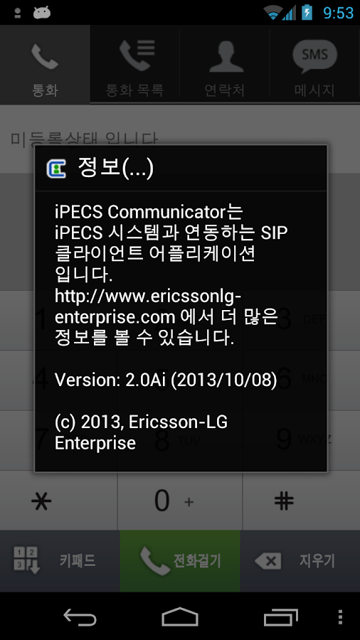 IPECS COMMUNICATOR 2 - screenshot