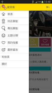 abic 愛貝客親子遊 - 親子旅遊、親子餐廳大募集 - screenshot thumbnail