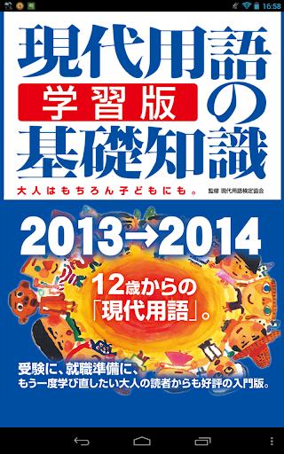 現代用語の基礎知識/学習版 2013-2014Lite