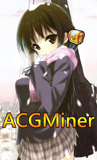ACG採礦