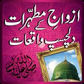 Azwaj-e-Mutaharat ke Wakiyat