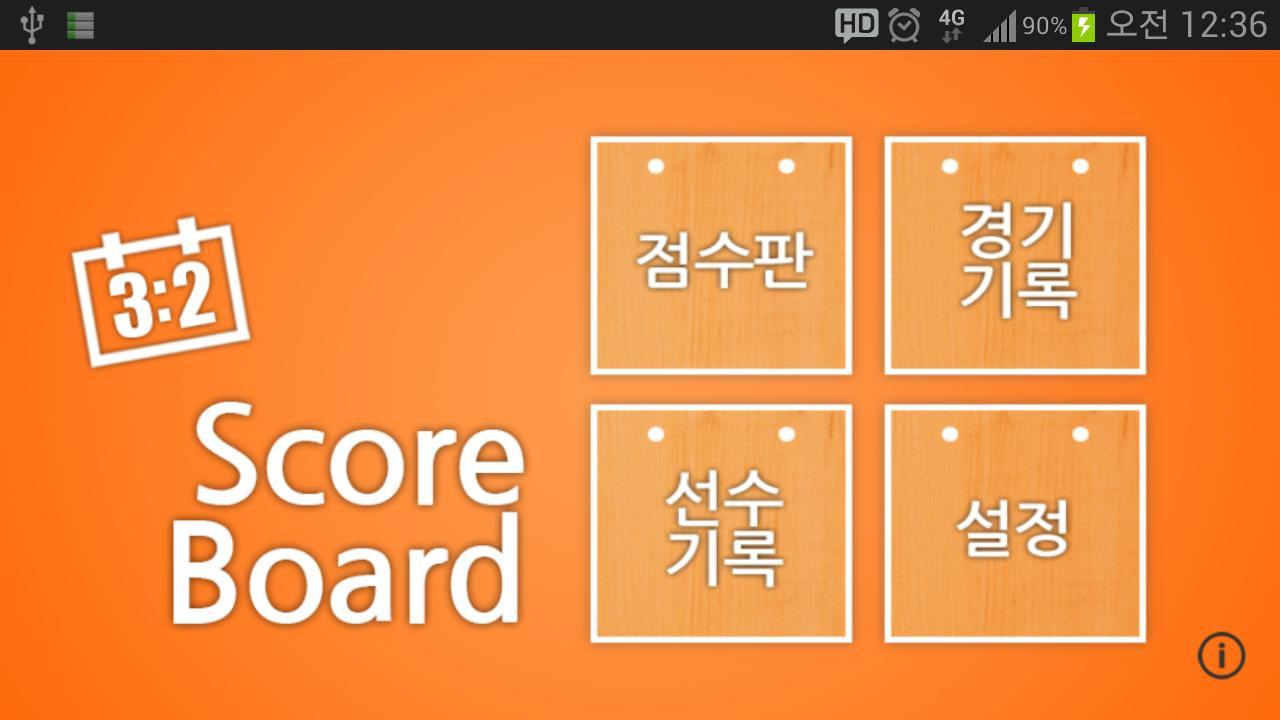 점수판 free(블루투스원격,경기통계,기록,백업,전송) - screenshot