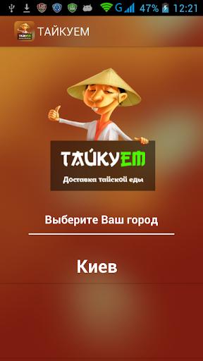 ТАЙКУЕМ