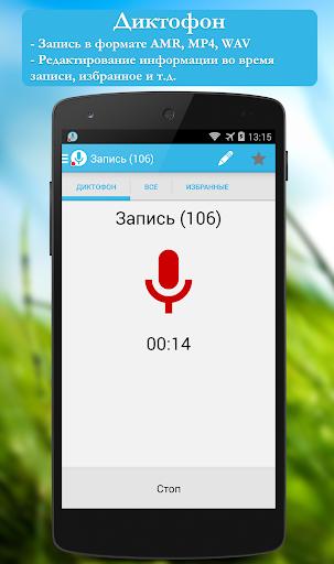 Диктофон Бесплатно