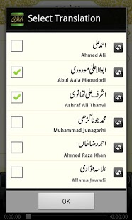 Fehm-ul-Quran (Learn in Urdu)- screenshot thumbnail
