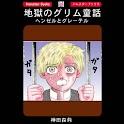 「地獄のグリム童話・ヘンゼルとグレーテル」ホラー漫画神田森莉 logo
