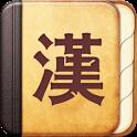 日语汉字速查小字典 icon