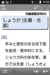Dejizo Dictionary Viewer- screenshot thumbnail