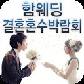 함웨딩 결혼박람회-웨딩홀예약센터,웨딩샵,허니문,혼수할인 icon