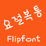 ATUproarious™ Korean Flipfont