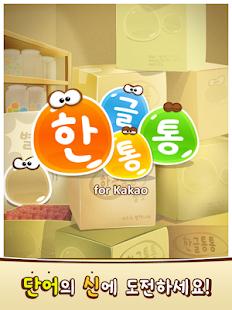 한글통통 for Kakao