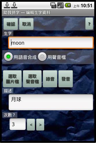 【免費教育App】助我拼字-APP點子