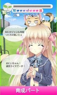 マイアといっしょ!!- screenshot thumbnail