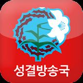 성결방송국