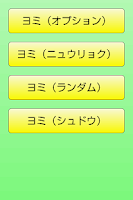 Screenshot of KATAKANA