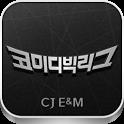 코미디빅리그 icon