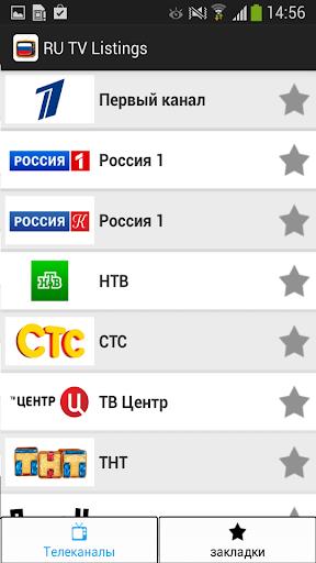 Tелепрограмма Pоссии TV RU