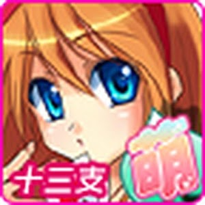 Cute Girlish 13 Poker for PC and MAC