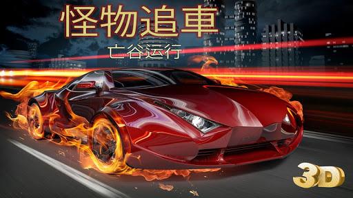 怪物追車 -虚幻汽车赛 亡谷运行-免费的 3D