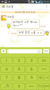 노란 병아리 꾸니 카카오톡 테마 - screenshot thumbnail