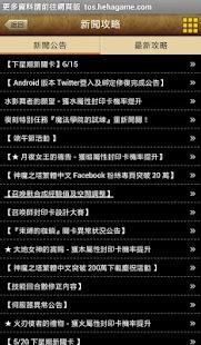 神魔之塔攻略專區(新) 書籍 App-愛順發玩APP