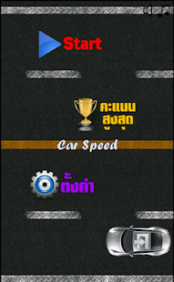 เกมส์รถแข่ง แข่งรถ
