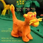 Little Lion Cub (HEBREW)