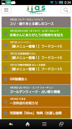 イーアス札幌公式アプリ